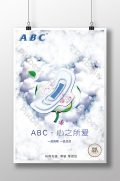 ABC Sanitary